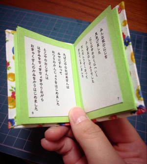 Himekuri_koubou_mihon